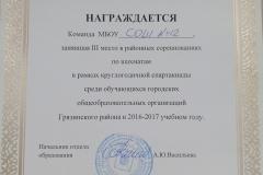 IMG_20170312_121904