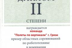 Diplom — копия