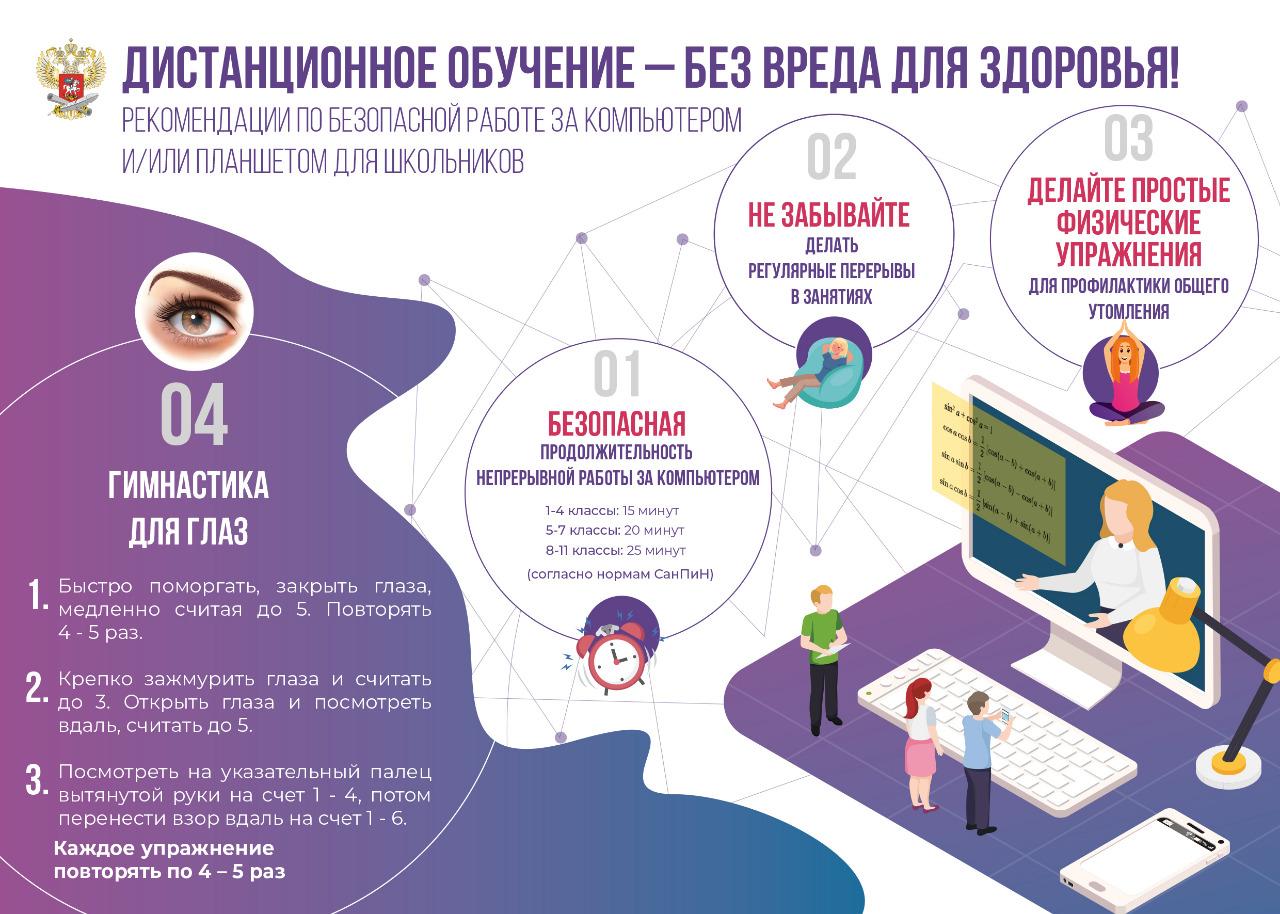 дистанционка_здоровье