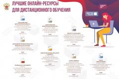 онлайн-ресурсы_1