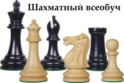 Шахматный всеобуч