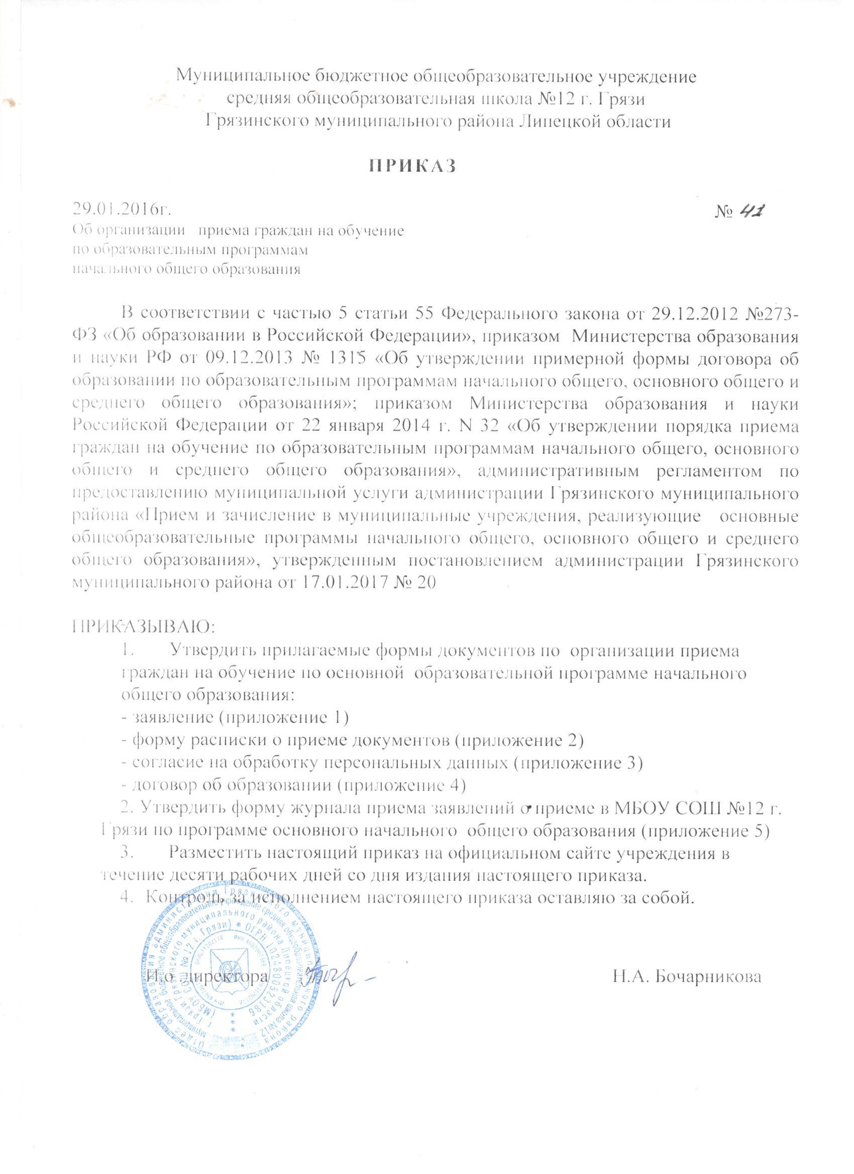 Учебно-методический комплекс по дисциплине оп. 01 основы инженерной гр.